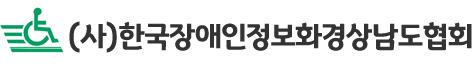(사)한국장애인정보화경상남도협회